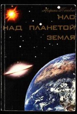 НЛО над планетой Земля