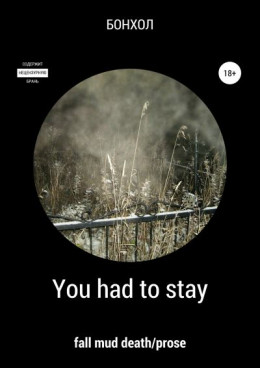 You had to stay