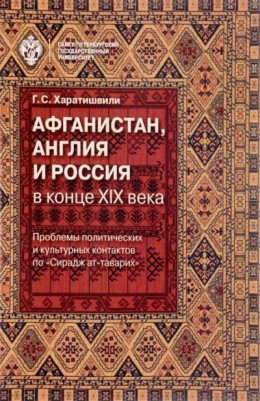 Афганистан, Англия и Россия в конце XIX века