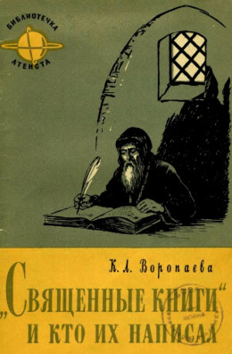 Священные книги и кто их написал