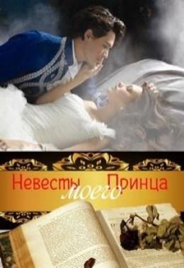Невесты Моего Принца (СИ)