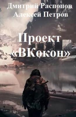 Проект «ВКокон»