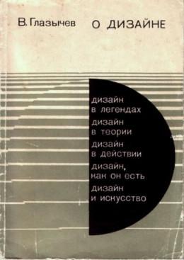 О дизайне. Очерки по теории и практике дизайна на Западе