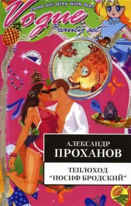 Теплоход «Иосиф Бродский»