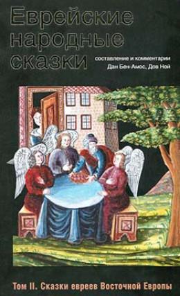 Еврейские народные сказки. Том II. Сказки евреев Восточной Европы