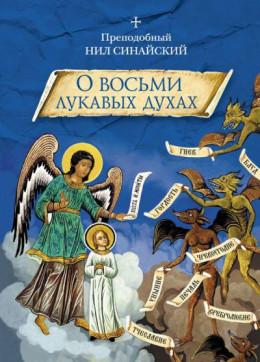 «О восьми лукавых духах» и другие аскетические творения (преп. Нил Синайский)