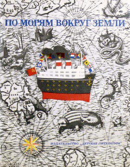 По морям вокруг Земли. Детская морская энциклопедия. Часть I