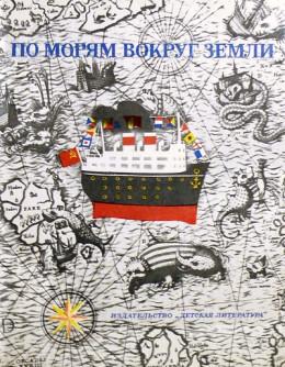 По морям вокруг Земли. Детская морская энциклопедия. Часть III