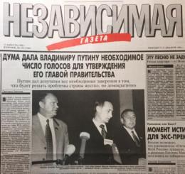 Россия на рубеже тысячелетий