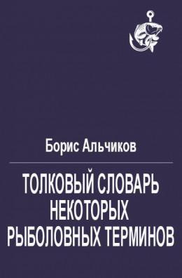 Толковый словарь некоторых рыболовных терминов