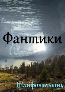 Фантики