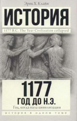 1177 год до н. э. Год, когда пала цивилизация