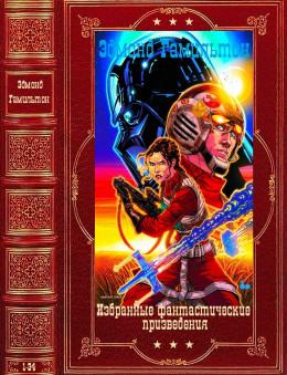 Избранные фантастические произведения. Компиляция. Книги 1-34
