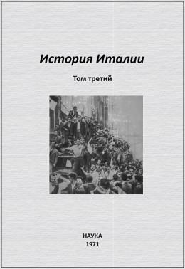 История Италии. Том III