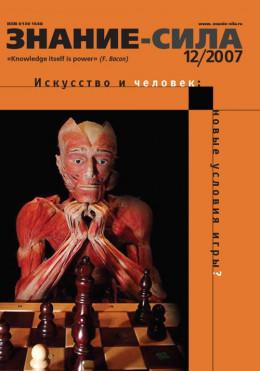 Знание — сила, 2007 № 12 (966)