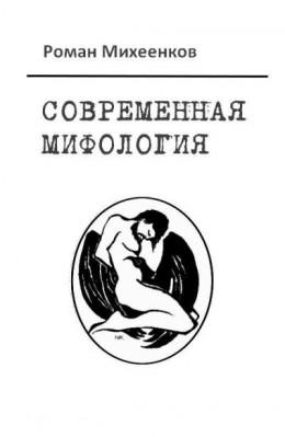Современная мифология