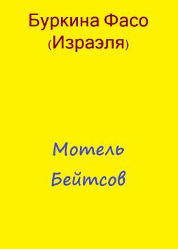 Мотель Бейтсов