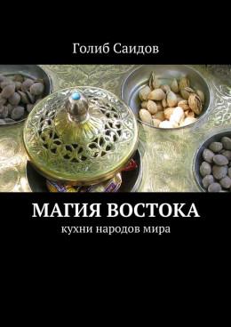 Магия Востока. Кухни народов мира
