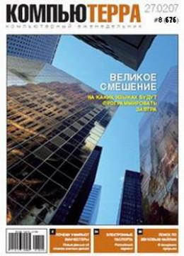 Журнал «Компьютерра» N8 от 27 фераля 2007 года
