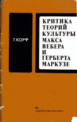 Критика теорий культуры Макса Вебера и Герберта Маркузе