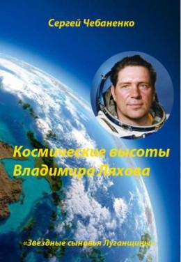 Космические высоты Владимира Ляхова