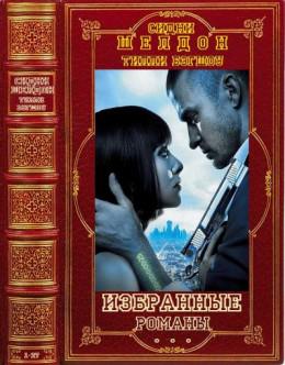 Избранные романы. Компиляция. Книги 1-27