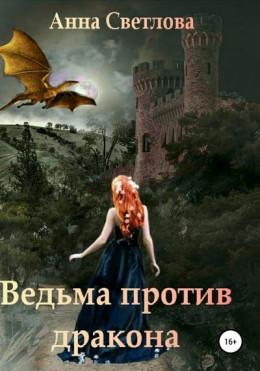 Ведьма против дракона
