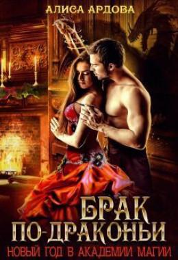 Брак по-драконьи (СИ)