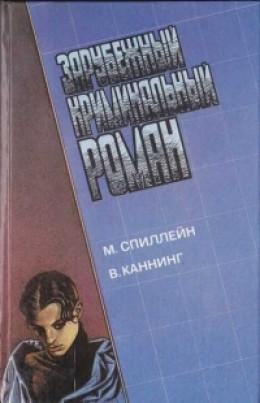 Зарубежный криминальынй роман. М. Спиллейн, В. Каннинг