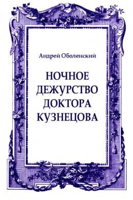 Ночное дежурство доктора Кузнецова