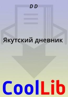 Якутский дневник