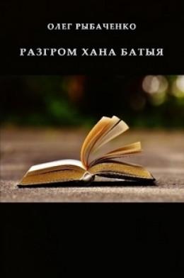 Разгром хана Батыя