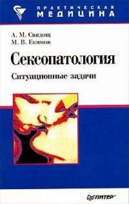 Сексопатология: ситуационные задачи