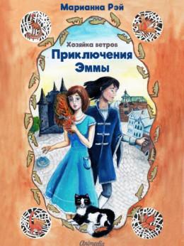 Приключения Эммы. Хозяйка ветров