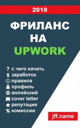 Фриланс на Upwork 2018