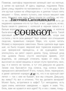 Courgot