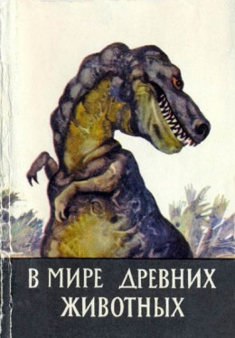 В мире древних животных
