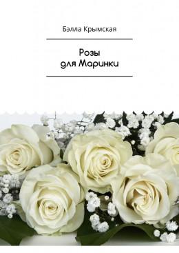 Розы дляМаринки