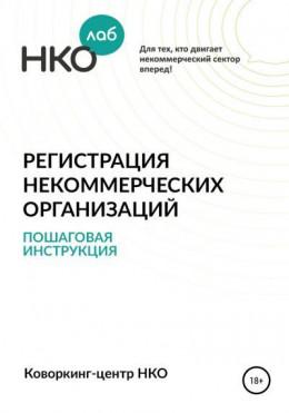 Регистрация некоммерческих организаций. Пошаговая инструкция