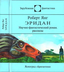 Эридан [Сборник, 2-е изд]