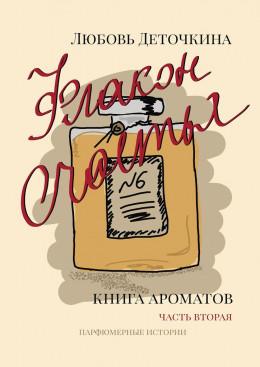 Книга ароматов. Флакон счастья