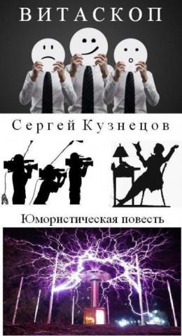Витаскоп (СИ)