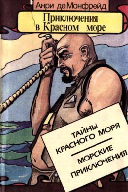 Приключения в Красном море. Книга 1