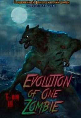 Эволюция одного зомби. Том 3