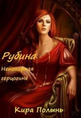 Рубина. Непокорная герцогиня (СИ)