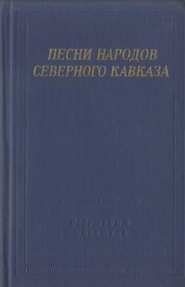 Песни народов Северного Кавказа