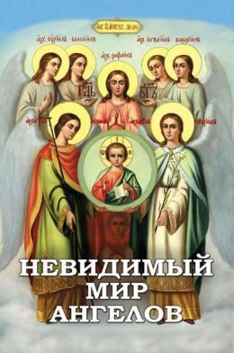 Невидимый мир Ангелов. Чудесные явления Ангелов людям, участие Ангелов-Хранителей в жизни человека, явления и чудотворения святых Архангелов
