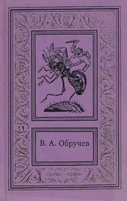 Сочинения в трех томах. Том первый