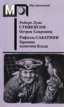 Остров Сокровищ. Хроника капитана Блада