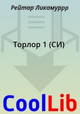 Торлор 1 (СИ)
